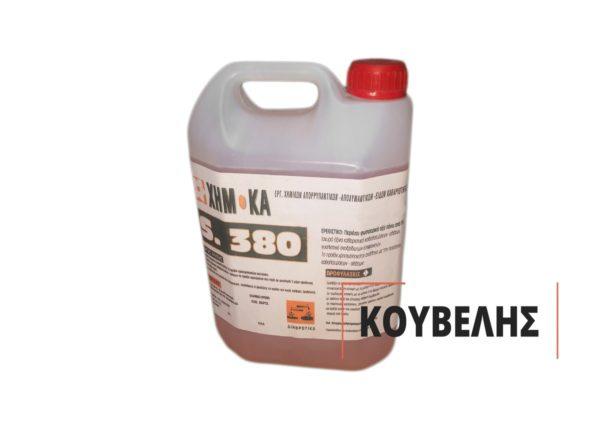 Cleaner S-380 | kuvelis gr